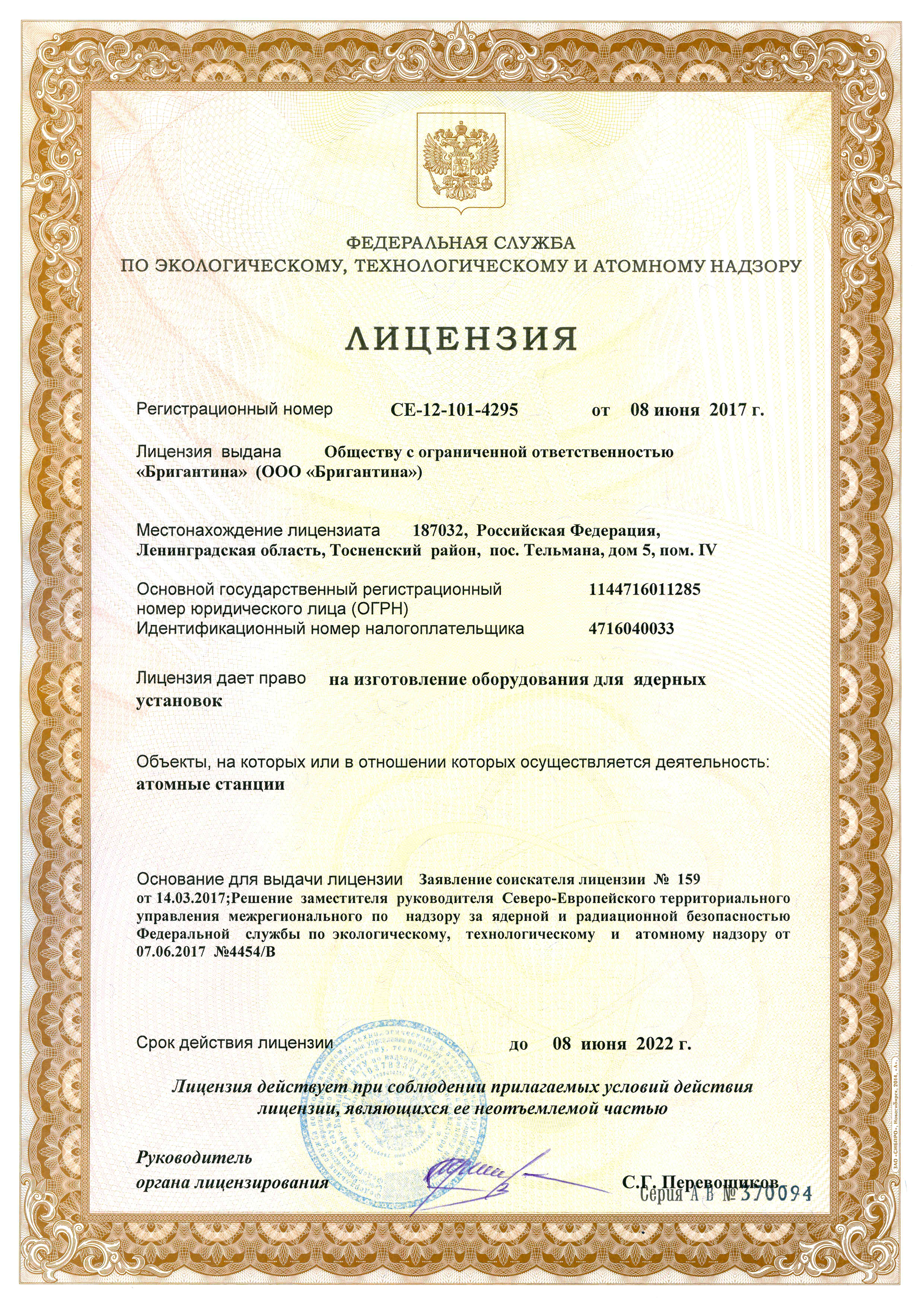 Лицензия ФС ЭТАН № СЕ-12-101-4295 до 08.06.22г.